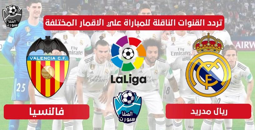 تردد القنوات الناقلة لمباراة ريال مدريد وفالنسيا اليوم علي الاقمار المختلفة الخميس 18-6-2020