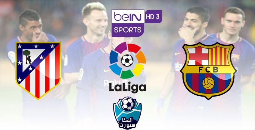 تردد قناة بي ان سبورت BeIN SPORTS HD 3 الناقلة لمباراة برشلونة واتلتيكو مدريد اليوم الثلاثاء 30-6-2020 فى الدورى الاسبانى