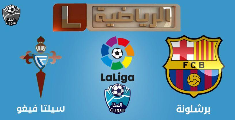 تردد قناة ليبيا الرياضية التى تنقل مباراة برشلونة وسيلتا فيغو اليوم فى الدورى الاسبانى على نايل سات