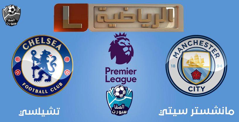 تردد قناة ليبيا الرياضية التى تنقل مباراة مانشستر سيتي وتشيلسي اليوم فى الدورى الاسبانى على نايل سات