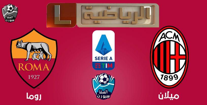 صورة تردد قناة ليبيا الرياضية التى تنقل مباراة ميلان وروما فى الدورى الايطالى اليوم على القمر نايل سات