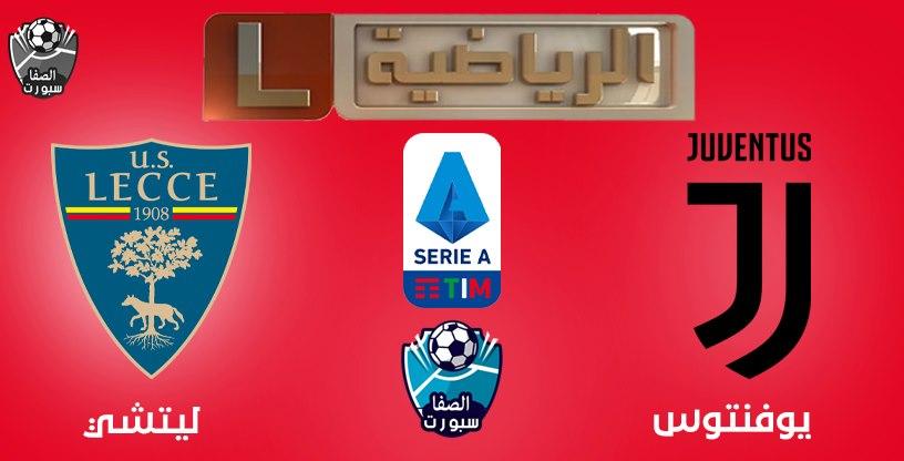 تردد قناة ليبيا الرياضية التى تنقل مباراة يوفنتوس وليتشي فى الدورى الايطالى اليوم على القمر نايل سات