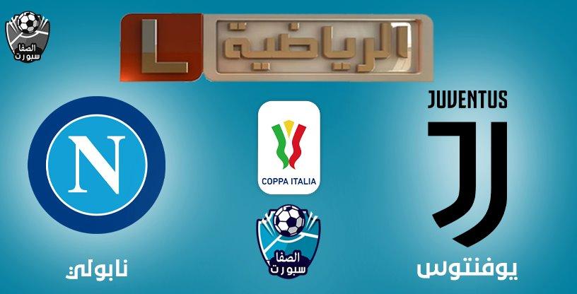 تردد قناة ليبيا الرياضية التى تنقل مباراة يوفنتوس ونابولي فى نهائي كاس ايطاليا على القمر نايل سات