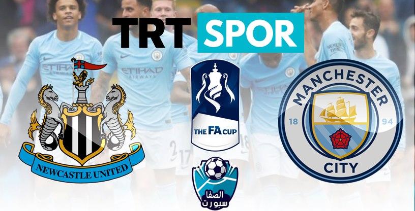 تردد قناة TRT Spor HD التركية التى تنقل مباراة مانشستر سيتي ونيوكاسل يونايتد اليوم فى كاس الاتحاد الانجليزى