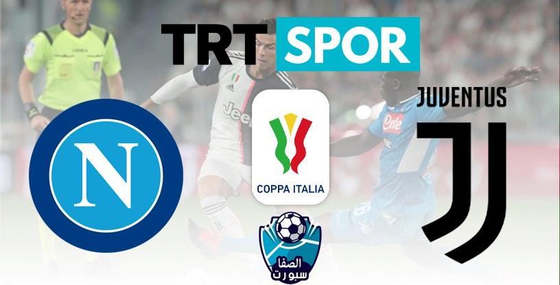 تردد قناة TRT Spor HD التركية التى تنقل مباراة يوفنتوس ونابولي اليوم فى نهائى كاس ايطاليا