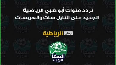 صورة تردد قنوات أبو ظبي الرياضية AD sport HD الجديد على النايل سات والعربسات
