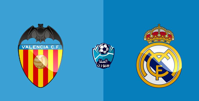 تعرف على القنوات المفتوحة الناقلة لمباراة ريال مدريد وفالنسيا مع موعد المباراة اليوم في الدوري الإسباني