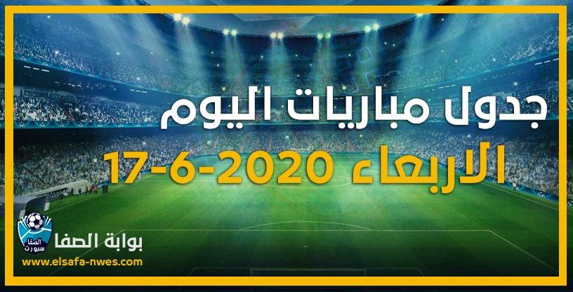 جدول مواعيد مباريات اليوم الاربعاء 17-6-2020 مع القنوات الناقلة للمباريات والمعقلين