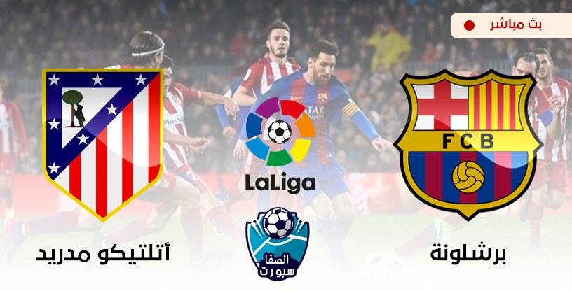 مشاهدة البث المباشر لمباراة برشلونة واتلتيكو مدريد اليوم الثلاثاء 30-6-2020 في الدوري الإسباني