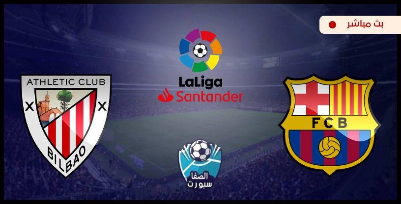 مشاهدة البث المباشر لمباراة برشلونة واتلتيك بيلباو اليوم الثلاثاء 23-6-2020 في الدوري الإسباني