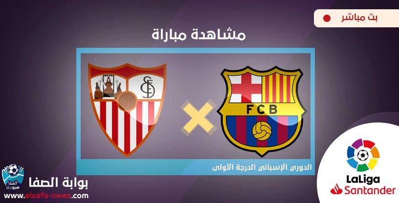 مشاهدة البث المباشر لمباراة برشلونة واشبيلية اليوم الجمعة 19-6-2020 في الدوري الإسباني