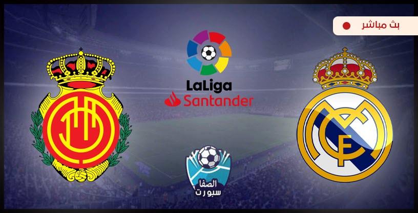 مشاهدة البث المباشر لمباراة ريال مدريد وريال مايوركا اليوم الاربعاء 24-6-2020