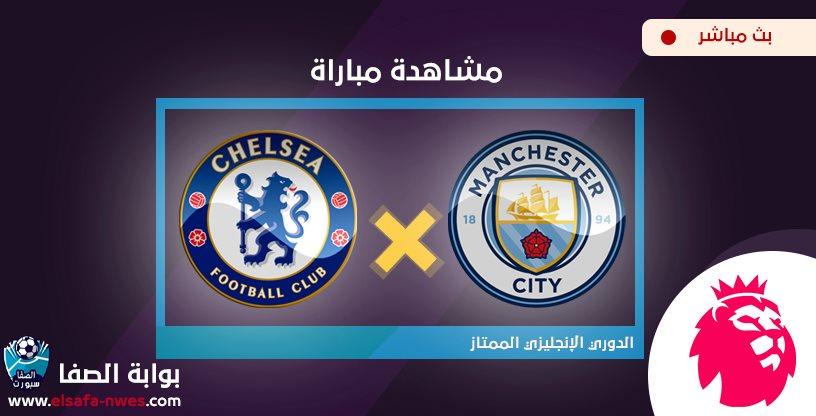 مشاهدة البث المباشر لمباراة مانشستر سيتي وتشيلسي اليوم الخميس 25-2-2020 في الدوري الانجليزي