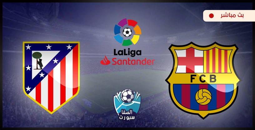 مشاهدة مباراة برشلونة واتلتيكو مدريد اليوم في الدوري الاسبانى الثلاثاء 30-6-2020