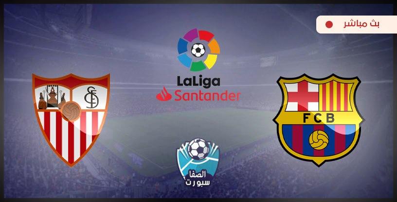 مشاهدة مباراة برشلونة واشبيلية بث مباشر اليوم