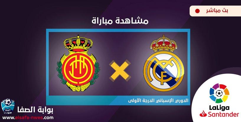 مشاهدة مباراة ريال مدريد وريال مايوركا بث مباشر اليوم