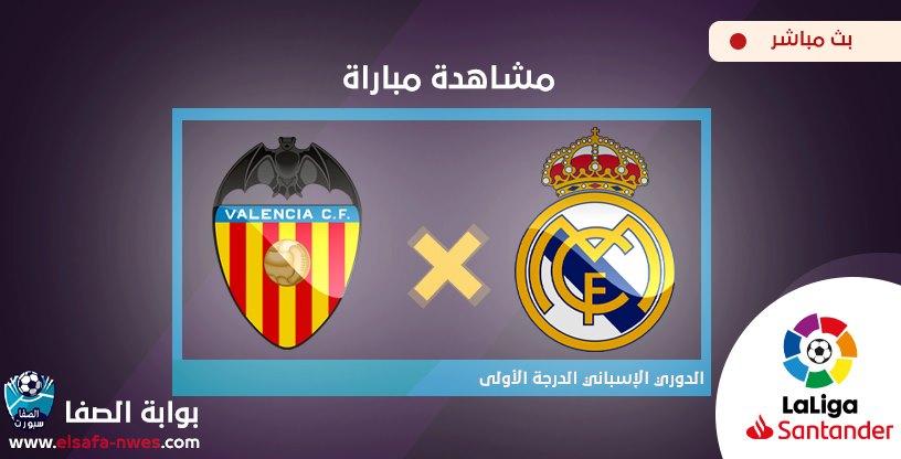 مشاهدة مباراة ريال مدريد وفالنسيا بث مباشر اليوم