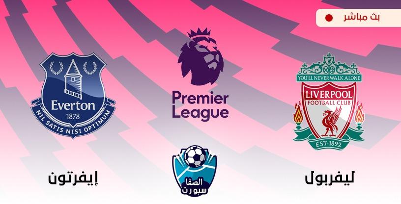 مشاهدة مباراة ليفربول وايفرتون اليوم في الدوري الانجليزي الاحد 21-6-2020