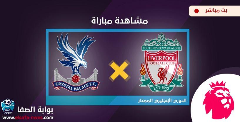 مشاهدة مباراة ليفربول وكريستال بالاس اليوم الاربعاء 24-6-2020 في الدوري الانجليزي