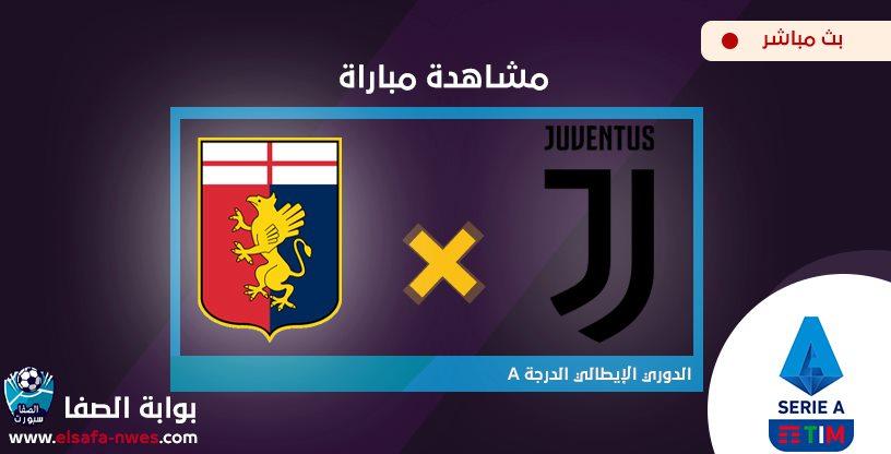 صورة مشاهدة مباراة يوفنتوس وجنوى اليوم بث مباشر في الدوري الايطالى