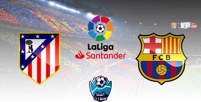 موعد مباراة برشلونة واتلتيكو مدريد اليوم الثلاثاء 30-6-2020 مع القنوات الناقلة فى الدوري الاسبانى