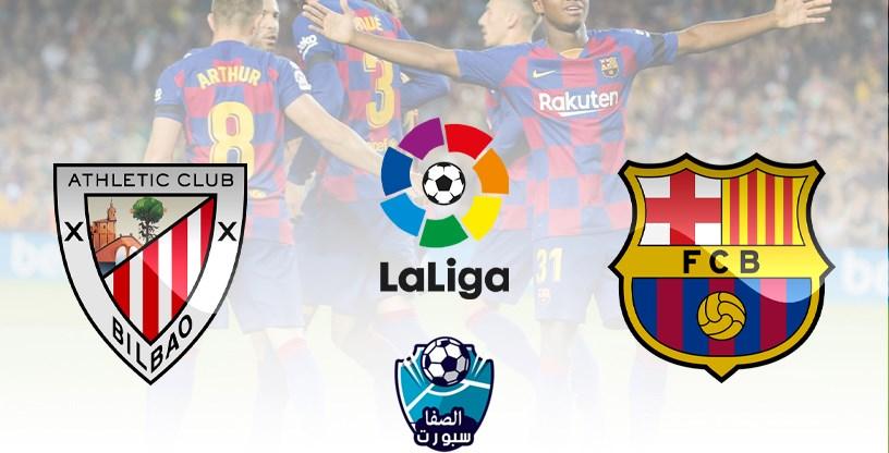 موعد مباراة برشلونة واتلتيك بيلباو اليوم الثلاثاء 23-6-2020 مع القنوات الناقلة فى الدوري الاسبانى