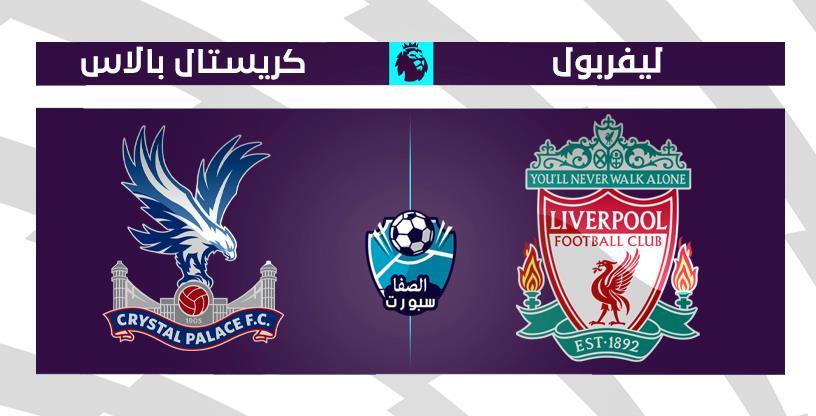موعد مباراة ليفربول وكريستال بالاس اليوم الاربعاء 24-6-2020 مع القنوات الناقلة للمباراة في الدوري الانجليزي