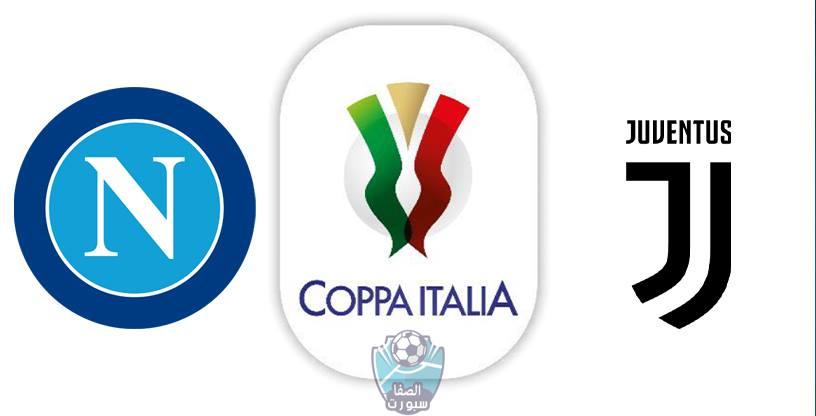 صورة موعد مباراة يوفنتوس ونابولي اليوم الاربعاء 17-6-2020 مع القنوات الناقلة فى نهائى كاس ايطاليا