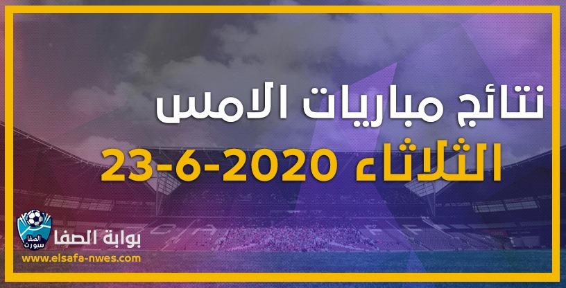 نتائج مباريات الأمس الثلاثاء 23-6-2020 في الدوريات العربية والاوروبية