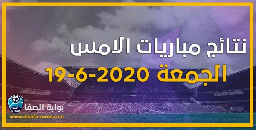نتائج مباريات الأمس الجمعة 19-6-2020 في الدوريات العربية والاوروبية