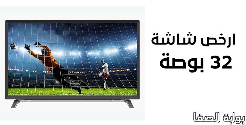 صورة ارخص شاشة 32 بوصة في السوق المصري ومتاجر الانترنت اليوم