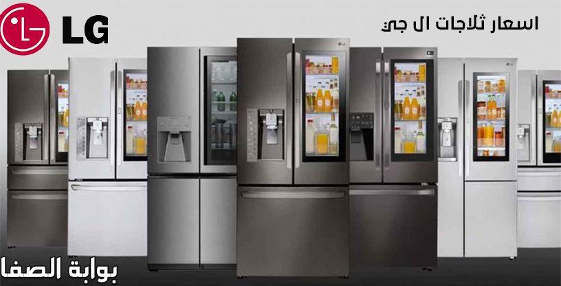 صورة اسعار ثلاجات ال جي lg في مصر بكافة الأحجام