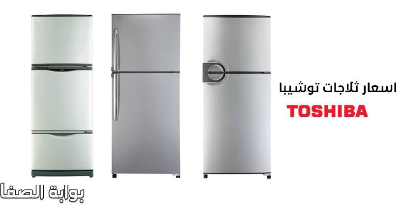 صورة اسعار ثلاجات توشيبا Toshiba بكافة الأحجام والأنواع
