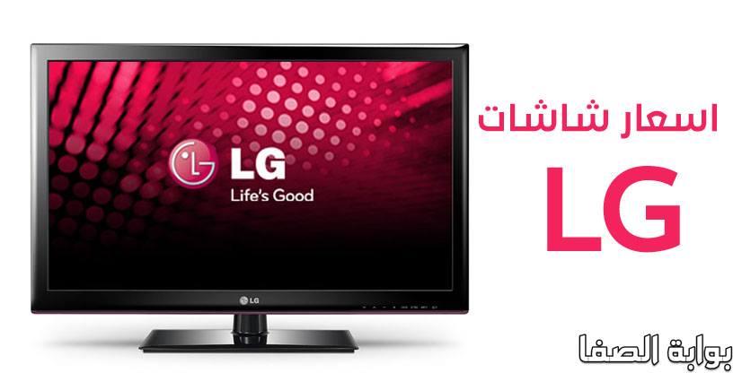 اسعار شاشات ال جي lg 2020 فى مصر جميع الأحجام والمواصفات
