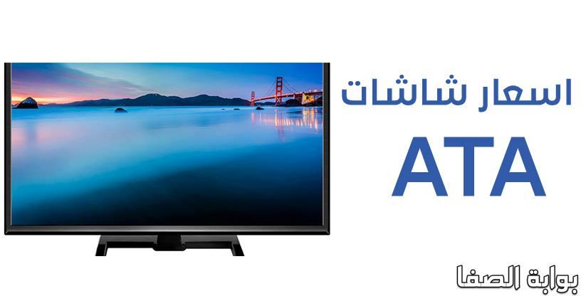 اسعار شاشات ايه تي ايه ATA 2020 فى مصر جميع الأحجام والمواصفات