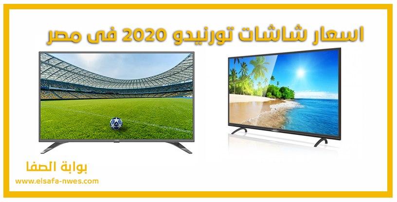 اسعار شاشات تورنيدو 2020 فى مصر جميع الأحجام والمواصفات