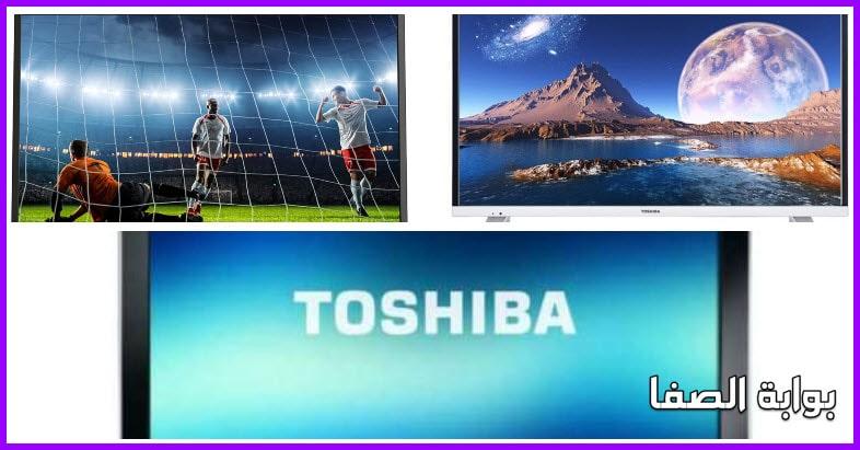 اسعار شاشات توشيبا 2020 فى مصر جميع الأحجام والمواصفات