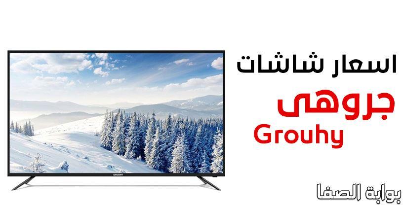 اسعار شاشات جروهى Grouhy فى مصر جميع الأحجام والمواصفات
