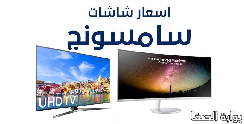 اسعار شاشات سامسونج 2020 فى مصر جميع الأحجام والمواصفات