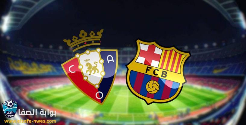صورة القنوات المفتوحة الناقلة و موعد مباراة برشلونة و أوساسونا اليوم في الدوري الاسباني