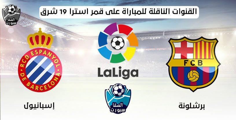 القنوات الناقلة لمباراة برشلونة واسبانيول على قمر استرا 19 شرق مع موعد المباراة اليوم الاربعاء 8-7-2020 فى الدورى الاسبانى