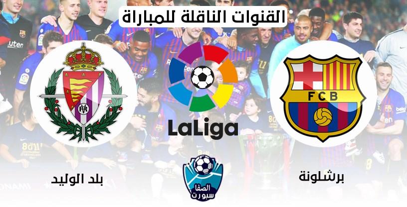 القنوات الناقلة لمباراة برشلونة وبلد الوليد مع موعد المباراة اليوم في الدوري الاسباني