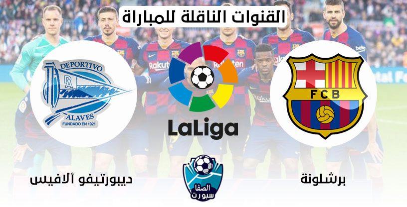 القنوات الناقلة لمباراة برشلونة وديبورتيفو ألافيس مع موعد المباراة اليوم في الدوري الاسباني
