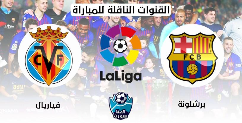 القنوات الناقلة لمباراة برشلونة وفياريال مع موعد المباراة اليوم في الدوري الاسباني