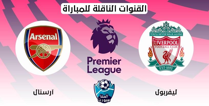 القنوات الناقلة لمباراة ليفربول وارسنال مع موعد المباراة اليوم في الدوري الانجليزي