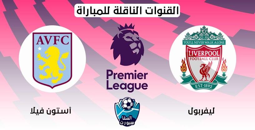 القنوات الناقلة لمباراة ليفربول واستون فيلا مع موعد المباراة اليوم في الدوري الانجليزي