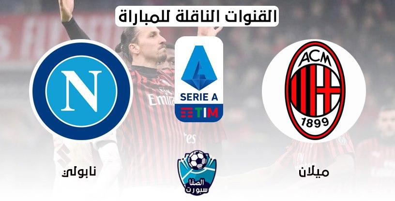 القنوات الناقلة لمباراة ميلان ونابولي مع موعد المباراة اليوم في الدوري الايطالي