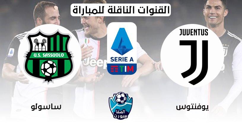 صورة القنوات الناقلة لمباراة يوفنتوس وساسولو مع موعد المباراة اليوم في الدوري الايطالي