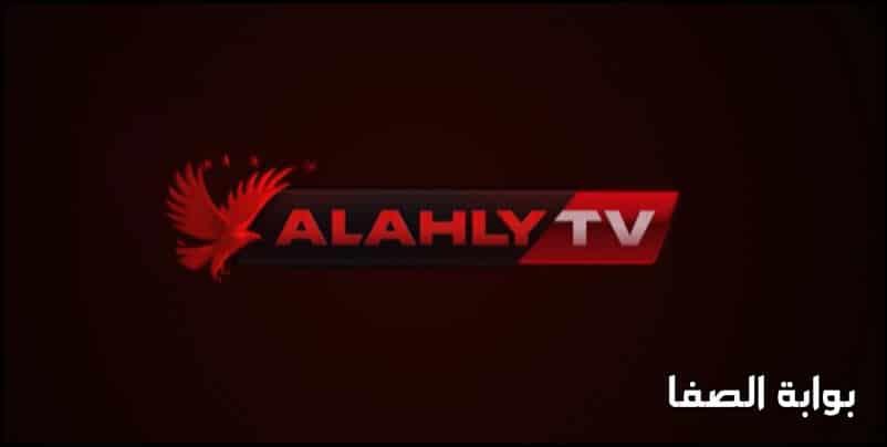 تردد قناة الاهلي الجديد Al Ahly TV HDعلى النايل سات