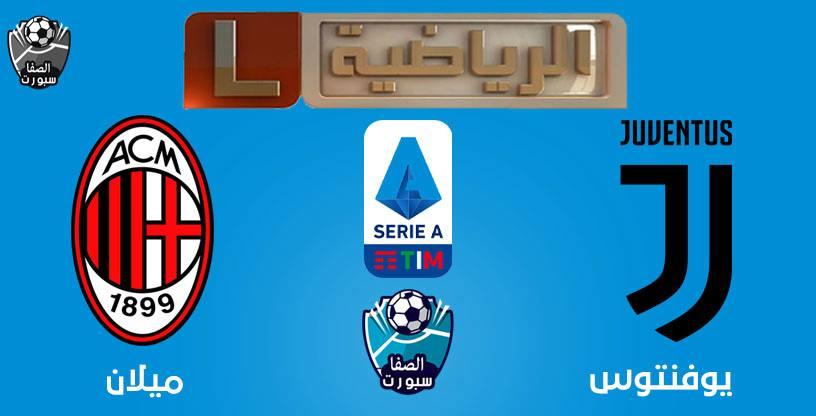 تردد قناة ليبيا الرياضية التى تنقل مباراة يوفنتوس وميلان فى الدورى الايطالى اليوم على القمر نايل سات